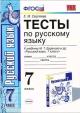 Русский язык 7 кл.Тесты к учебнику Баранова